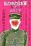私の中の日本軍 (下) (文春文庫 (306‐2))