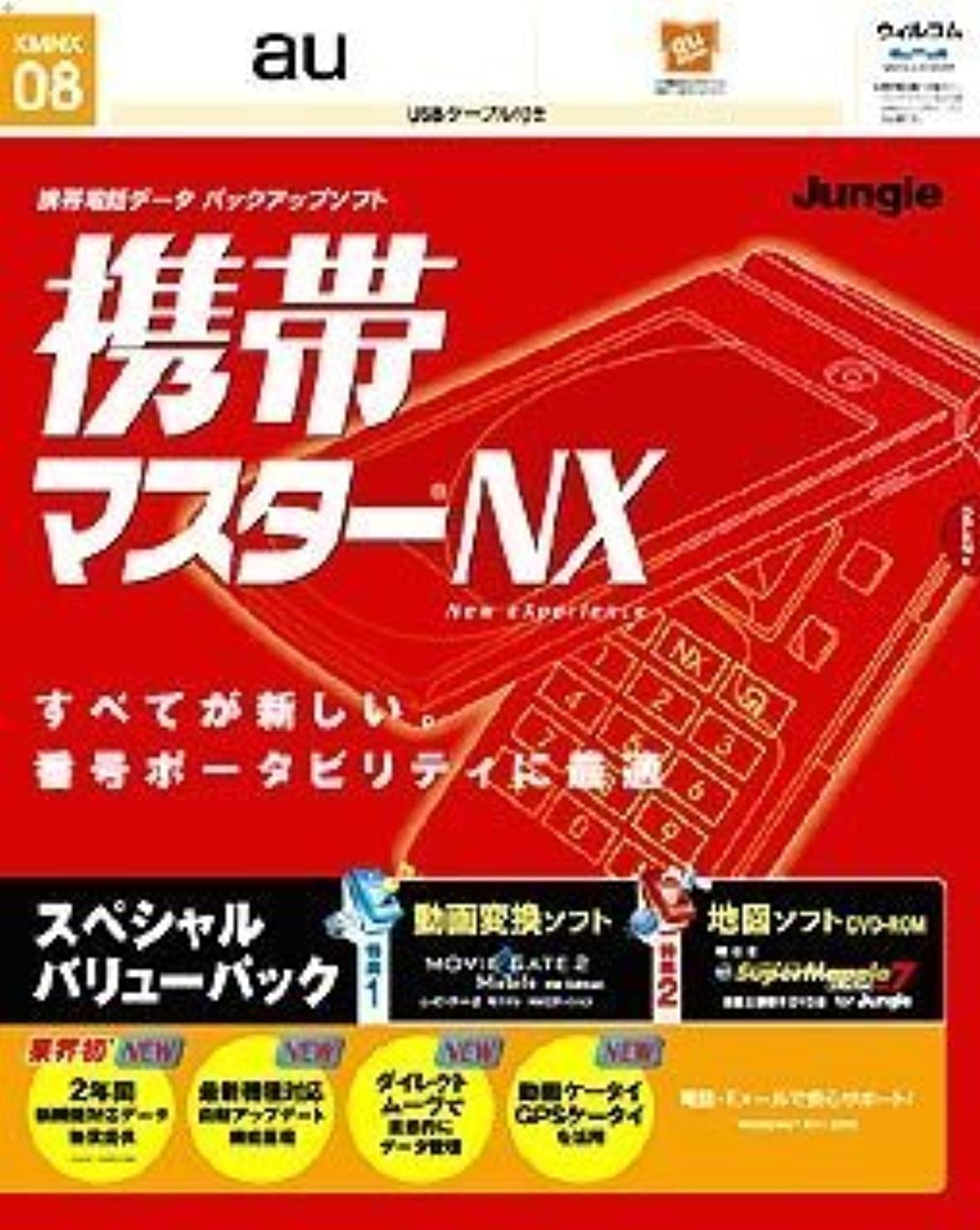 携帯マスターNX スペシャルバリューパック au用
