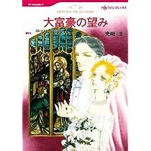 大富豪の望み (ハーレクインコミックス)