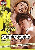 スキマスキ[DVD]