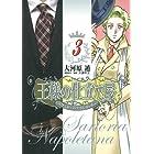 王様の仕立て屋~サルトリア・ナポレターナ~ 3 (ヤングジャンプコミックス)