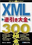 XML逆引き大全300の極意