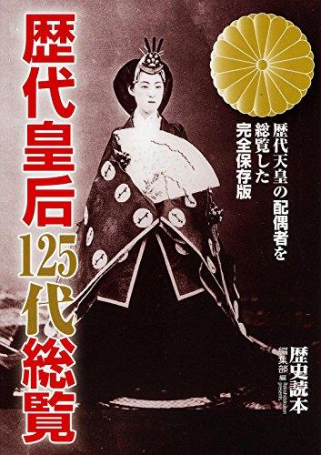 歴代皇后125代総覧 (新人物文庫)の詳細を見る