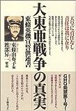 大東亜戦争の真実―東条英機宣誓供述書