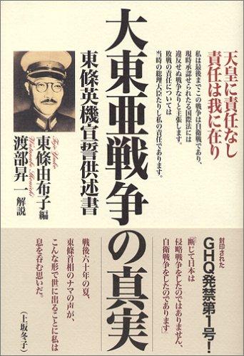 大東亜戦争の真実—東条英機宣誓供述書