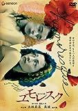 ユモレスク~逆さまの蝶~[DVD]