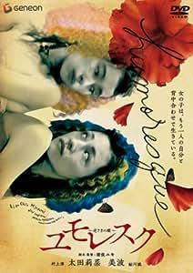 ユモレスク~逆さまの蝶~ [DVD]