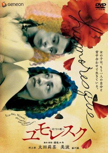 ユモレスク~逆さまの蝶~ [DVD]の詳細を見る