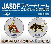 JRC-2 航空自衛隊 ラバーチャームコレクション 【三沢基地】