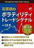 石原順のボラティリティトレードシグナル (DVD)
