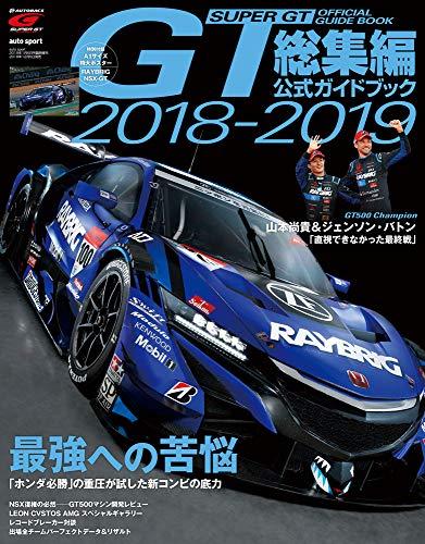 2018−2019スーパーGT公式ガイドブック総集編 (auto sport 臨時増刊 SUPER GT OFFICIAL GUIDE BOOK)