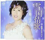 雪国情歌/長崎オロロンバイ