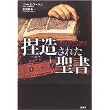 捏造された聖書
