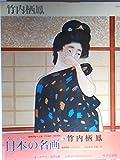カンヴァス日本の名画 4 竹内栖鳳