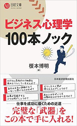 ビジネス心理学 100本ノック