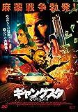 ギャングスタ [DVD]