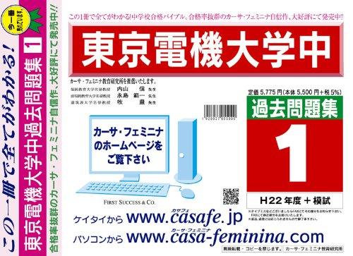 東京電機大学中学校 過去問題集1(H22+模試)