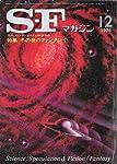 S-Fマガジン 1976年12月号 (通巻217号)