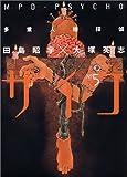 多重人格探偵サイコ (5) (角川コミックス・エース)