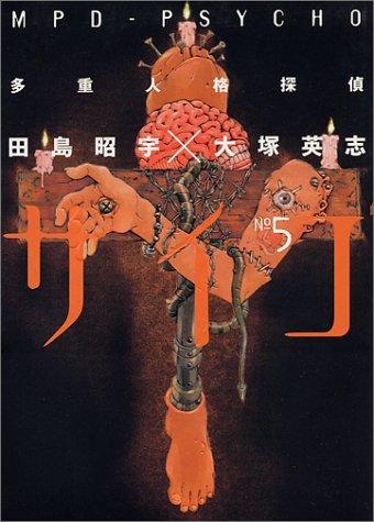 多重人格探偵サイコ (5) (角川コミックス・エース)の詳細を見る