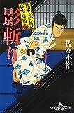 旗本ぶらぶら男 夜霧兵馬(二) 影斬り (幻冬舎時代小説文庫)
