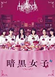 【Amazon.co.jp限定】暗黒女子(オリジナルブロマイド付) [Blu-ray]