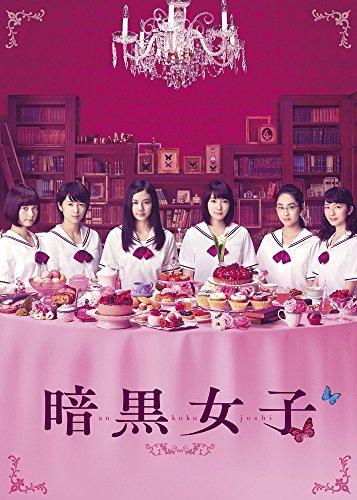 【Amazon.co.jp限定】暗黒女子(オリ・・・