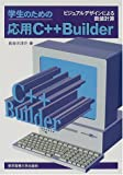 学生のための応用C++Builder―ビジュアルデザインによる数値計算