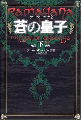 蒼の皇子〈下〉―ラーマーヤナ〈2〉 (ラーマーヤナ 2)の詳細を見る