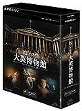 NHKスペシャル 知られざる大英博物館 ブルーレイBOX [Blu-ray]