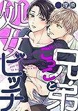 兄弟ごっこと処女ビッチ(4) (arca comics)