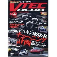VTEC CLUB Vol.4 (DVDホットバージョン増刊)