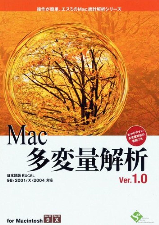 倒産抑制する鹿Mac多変量解析 Ver.1.0 1ライセンスパッケージ アカデミック