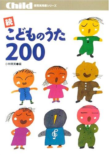 こどものうた200 (続) (保育実用書シリーズ)の詳細を見る