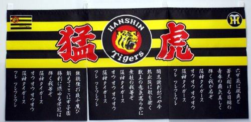 阪神タイガース「六甲おろしを我が家にも」 阪神タイガース のれん(小)