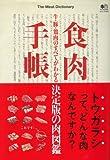 食肉手帳 (エイムック 2834) 画像