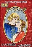 物語夏の夜の夢 (シェイクスピア・ジュニア文学館 2)