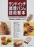 サンドイッチ・調理パンの技術教本―基本技術から新傾向サンドまで