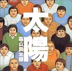 森山直太朗「声」のジャケット画像