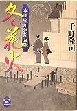 冬花火―本所竪川河岸瓦版 (学研M文庫)