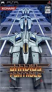 グラディウス ポータブル - PSP