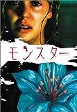 モンスター プレミアム・エディション [DVD]