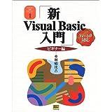 新Visual Basic入門 ビギナー編―Ver.6.0対応版 (Visual Basic実用マスターシリーズ)