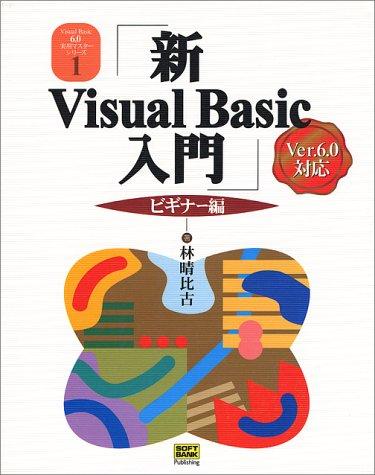 新Visual Basic入門 ビギナー編―Ver.6.0対応版 (Visual Basic実用マスターシリーズ)の詳細を見る