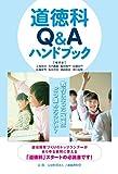 道徳科Q&Aハンドブック