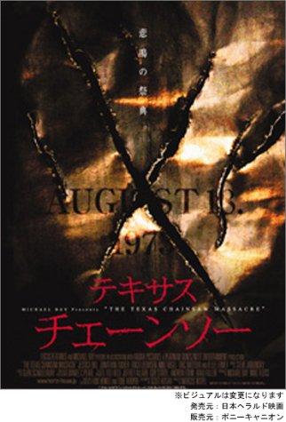 テキサス・チェーンソー コレクターズ・エディション [DVD]