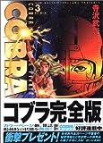 COBRA 3 (MFコミックス)