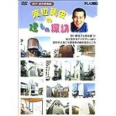 渡辺篤史の建もの探訪 3 ― 狭小・変形敷地編 [DVD]