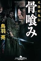 骨喰み―天保剣鬼伝 (幻冬舎文庫)