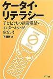 ケータイ・リテラシー―子どもたちの携帯電話・インターネットが危ない!